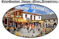 Omodos Cross Xenion Race